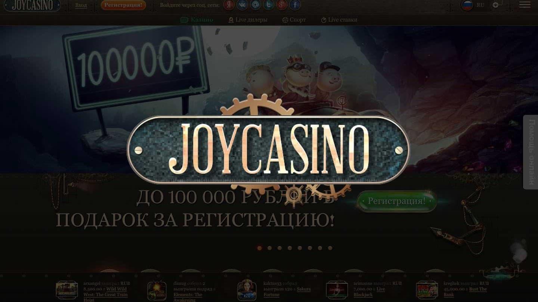 Джойказино (Joycasino) — регистрация в официальном казино