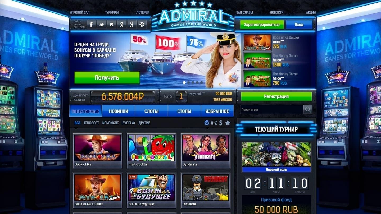 Играть в автоматы казино адмирал казино x играть онлайн бесплатно