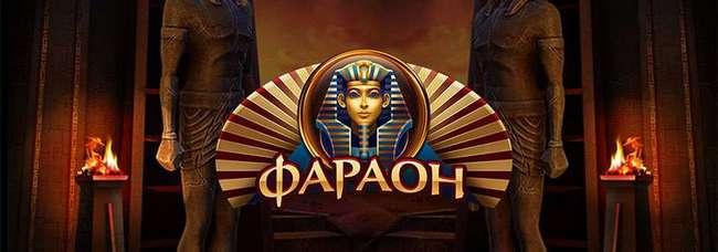 казино фараон играть на реальные деньги