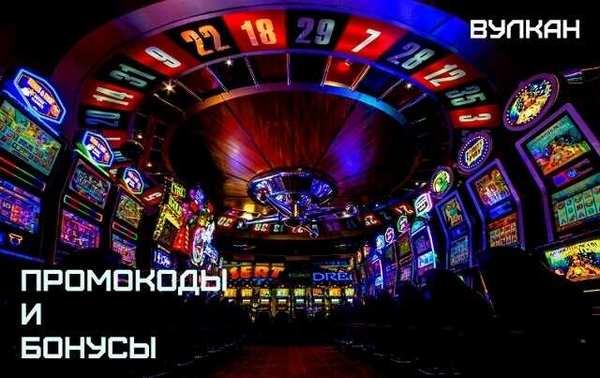 Промокоды на казино игровые играть в карты ведьма